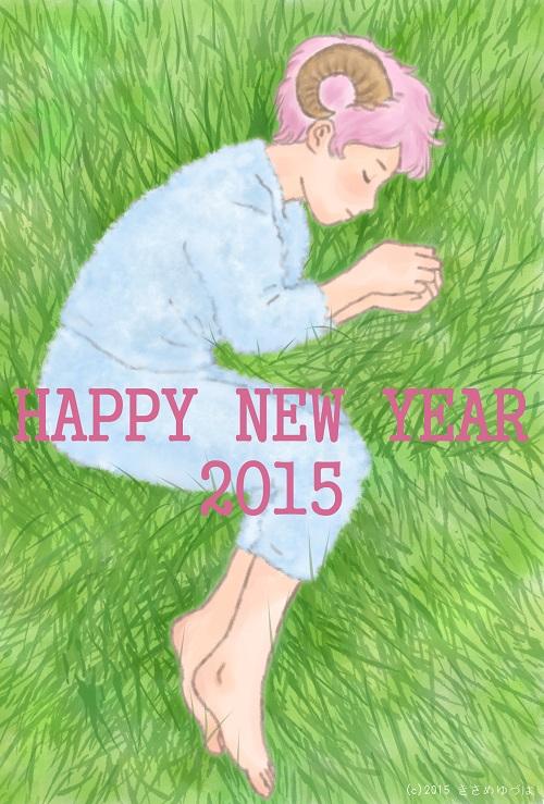 nenga_20150101